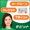 株式会社SMBCモビット